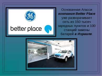 Основанная Агасси компания Better Place уже разворачивает сеть из 150 тысяч з...