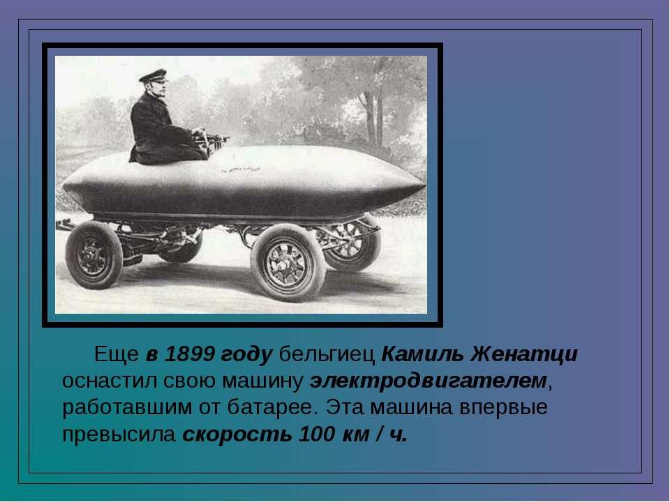 Еще в 1899 году бельгиец Камиль Женатци оснастил свою машину электродвигателе...