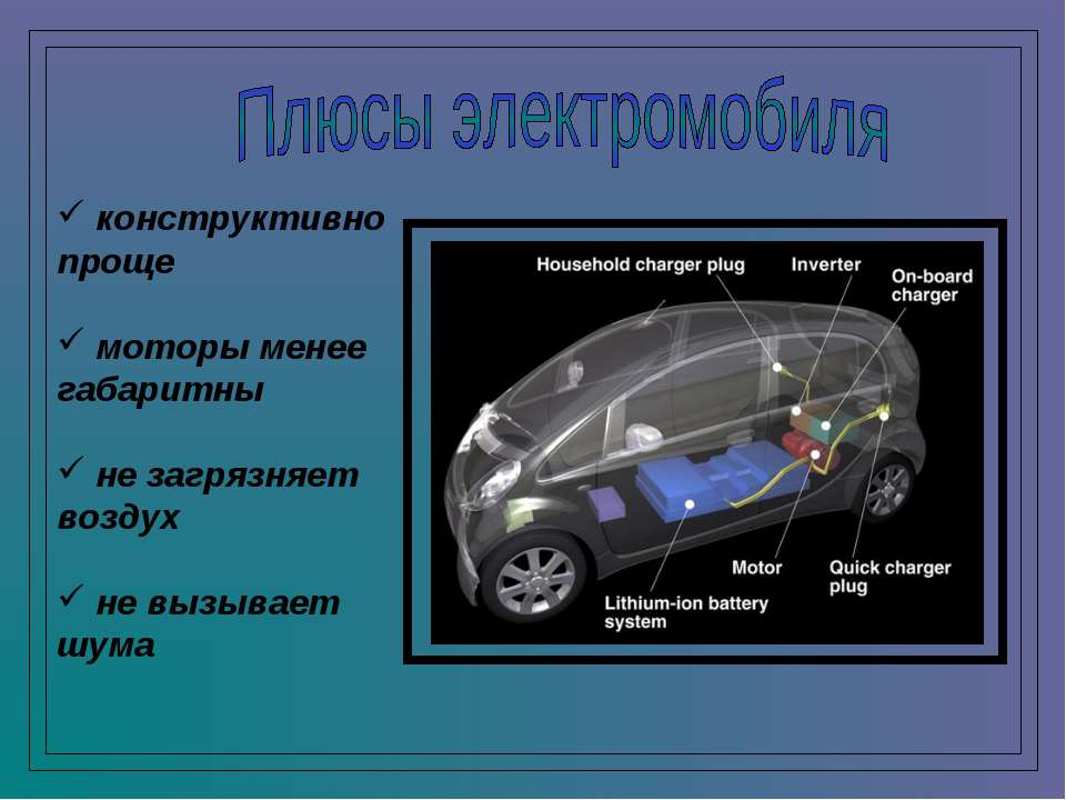 конструктивно проще моторы менее габаритны не загрязняет воздух не вызывает шума