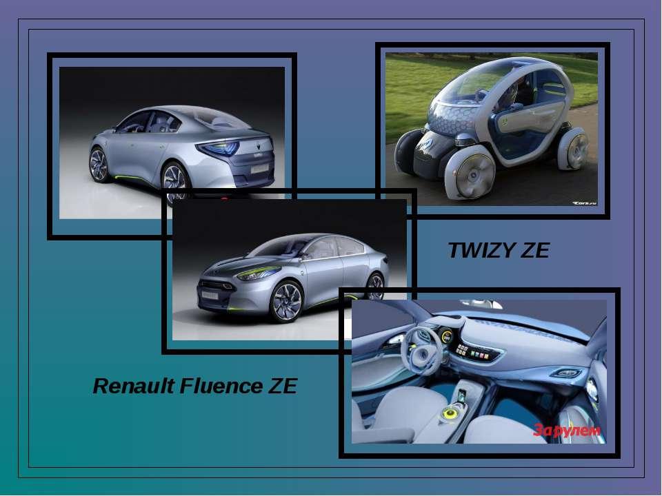 TWIZY ZE Renault Fluence ZE