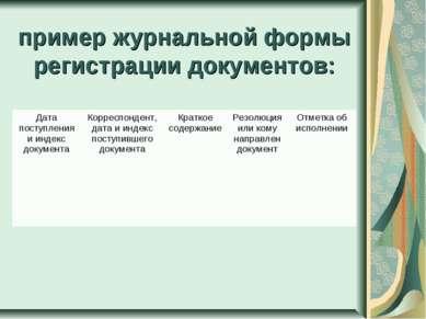 пример журнальной формы регистрации документов: