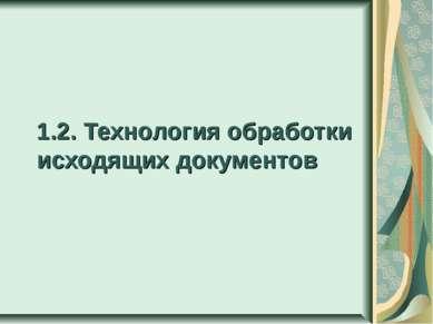 1.2. Технология обработки исходящих документов