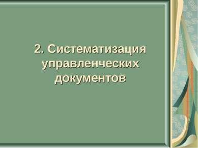 2. Систематизация управленческих документов