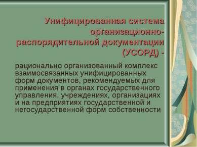 Унифицированная система организационно-распорядительной документации (УСОРД) ...