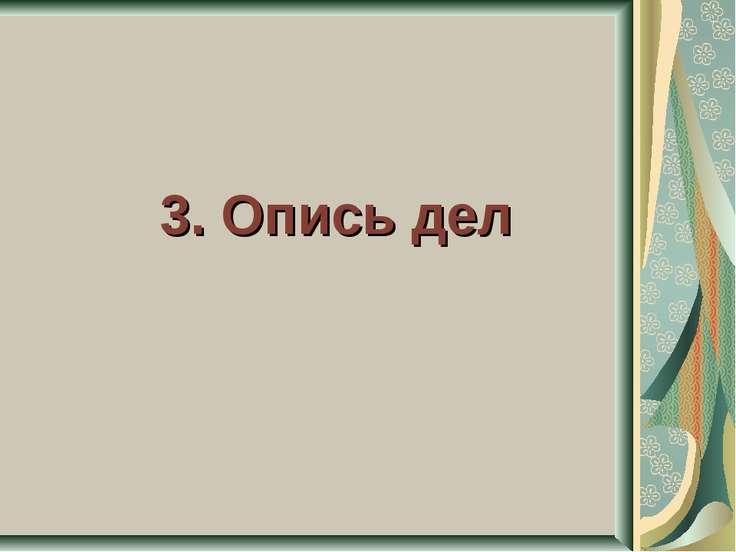 3. Опись дел