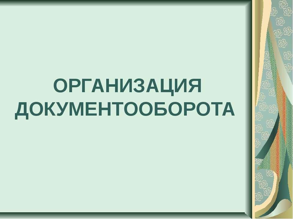 ОРГАНИЗАЦИЯ ДОКУМЕНТООБОРОТА