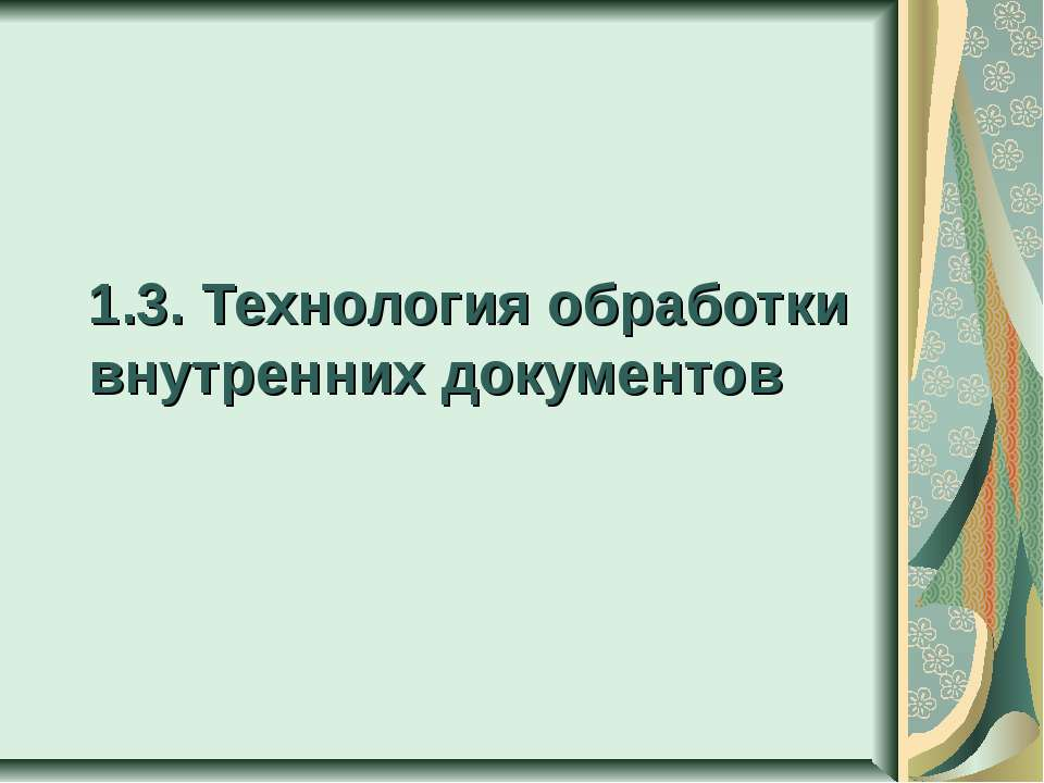 1.3. Технология обработки внутренних документов