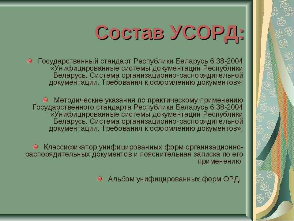 Состав УСОРД: Государственный стандарт Республики Беларусь 6.38-2004 «Унифици...