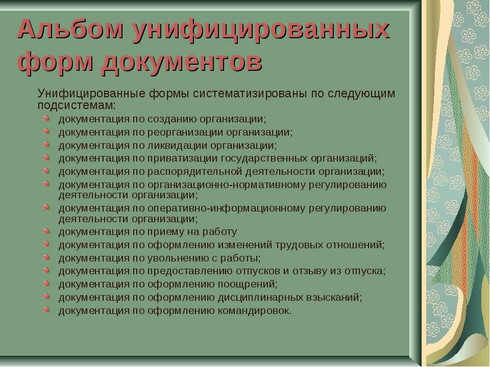 Альбом унифицированных форм документов Унифицированные формы систематизирован...