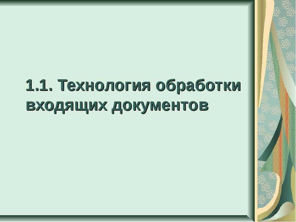 1.1. Технология обработки входящих документов