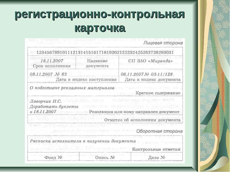 регистрационно-контрольная карточка