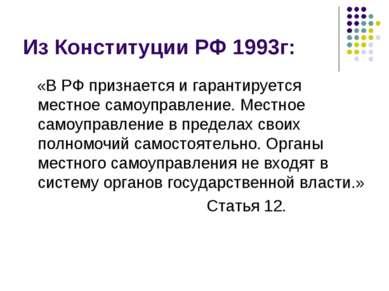 Из Конституции РФ 1993г: «В РФ признается и гарантируется местное самоуправле...