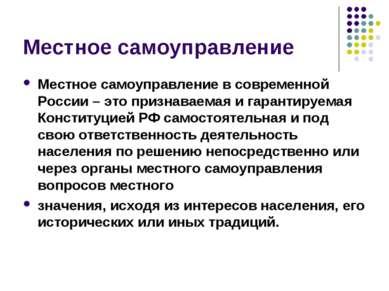 Местное самоуправление Местное самоуправление в современной России – это приз...