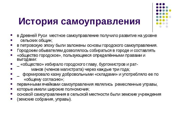 История самоуправления в Древней Руси местное самоуправление получило развити...