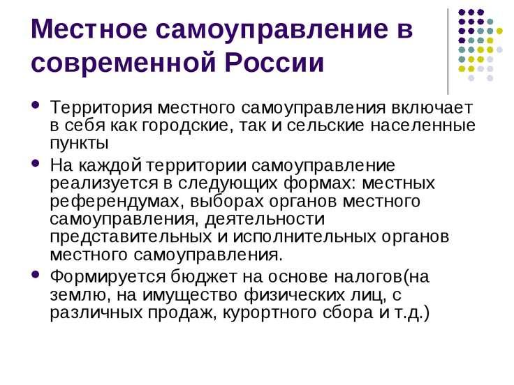 Местное самоуправление в современной России Территория местного самоуправлени...