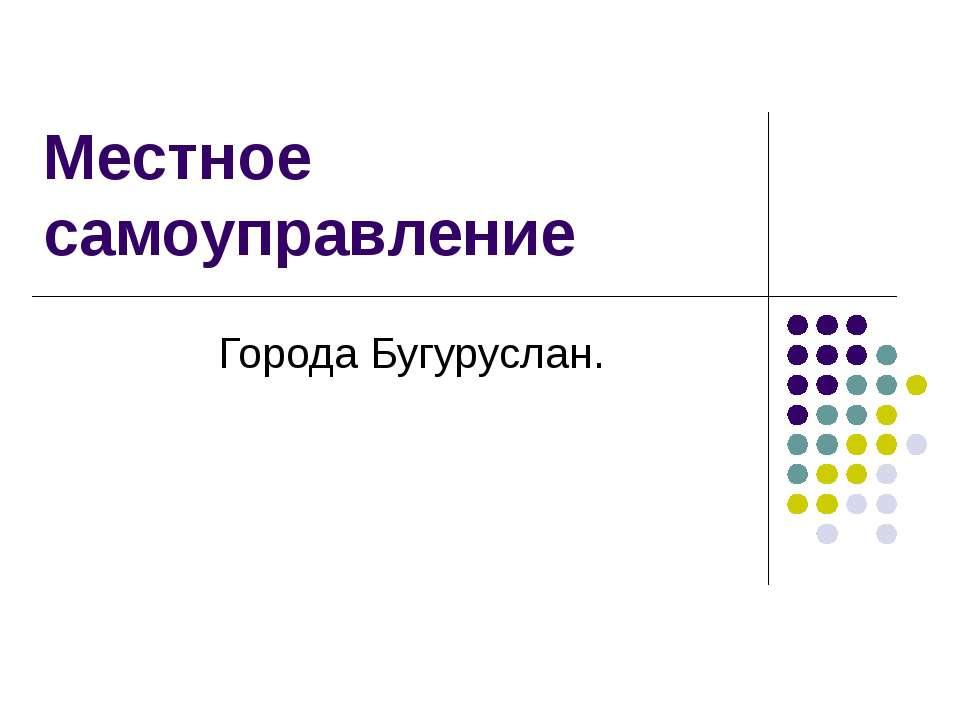 Местное самоуправление Города Бугуруслан.
