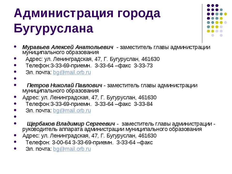 Администрация города Бугуруслана Муравьев Алексей Анатольевич - заместитель ...