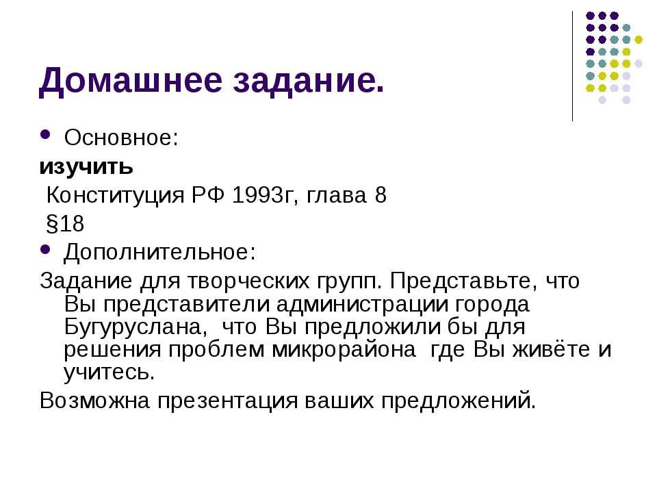 Домашнее задание. Основное: изучить Конституция РФ 1993г, глава 8 §18 Дополни...
