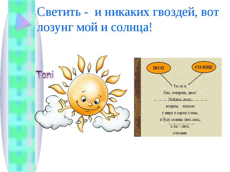 Светить - и никаких гвоздей, вот лозунг мой и солнца!
