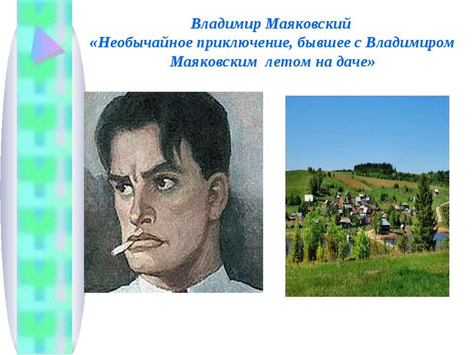 Владимир Маяковский «Необычайное приключение, бывшее с Владимиром Маяковским ...