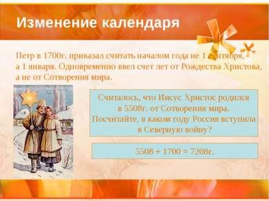Изменение календаря Петр в 1700г. приказал считать началом года не 1 сентября...
