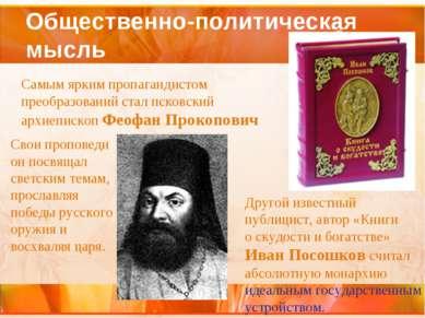Общественно-политическая мысль Самым ярким пропагандистом преобразований стал...