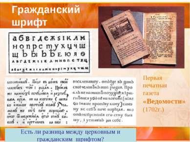 Гражданский шрифт Первая печатная газета «Ведомости» (1702г.) Есть ли разница...