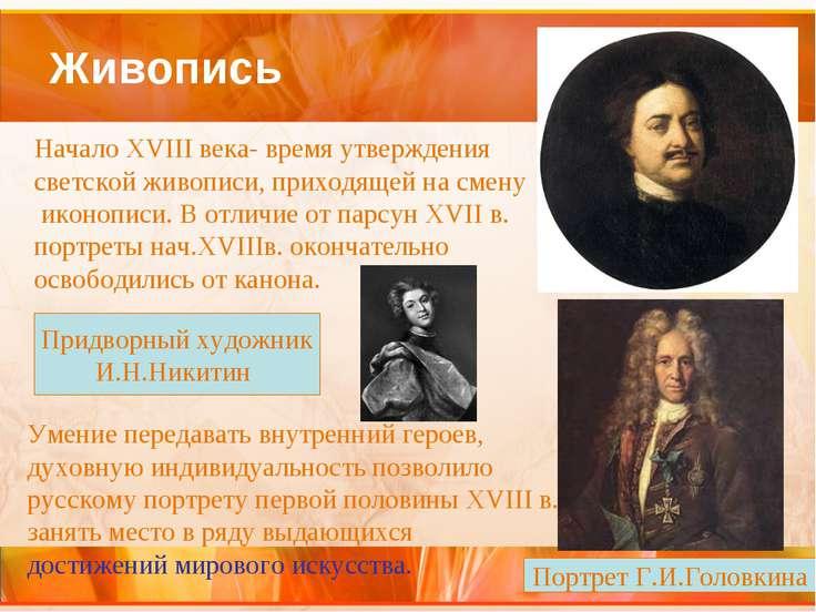Живопись Начало XVIII века- время утверждения светской живописи, приходящей н...