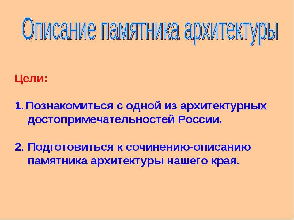 Цели: Познакомиться с одной из архитектурных достопримечательностей России. 2...