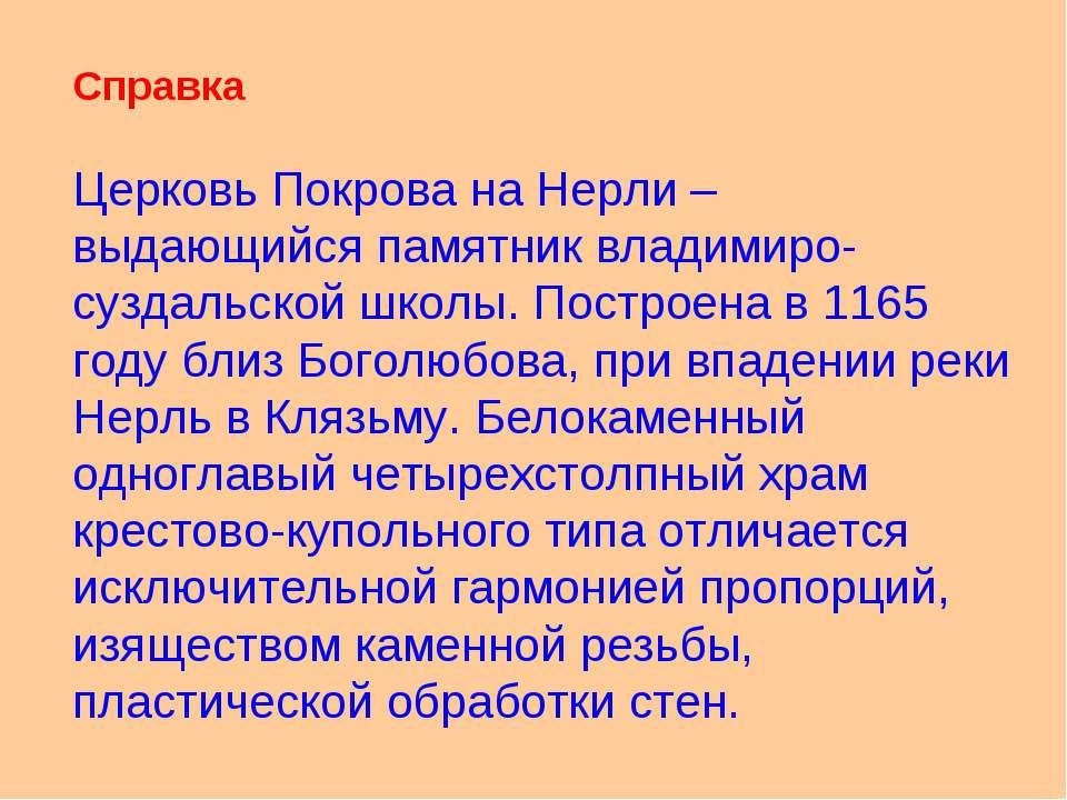 Справка Церковь Покрова на Нерли – выдающийся памятник владимиро-суздальской ...