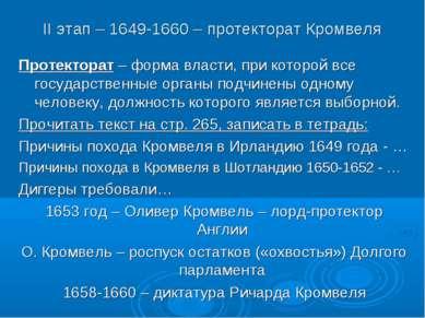 II этап – 1649-1660 – протекторат Кромвеля Протекторат – форма власти, при ко...