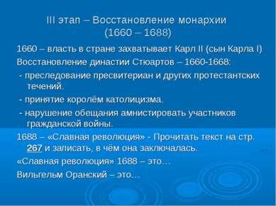 III этап – Восстановление монархии (1660 – 1688) 1660 – власть в стране захва...