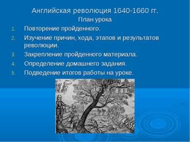 Английская революция 1640-1660 гг. План урока Повторение пройденного. Изучени...