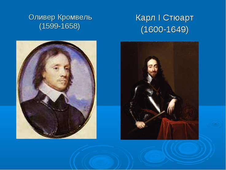 Оливер Кромвель (1599-1658) Карл I Стюарт (1600-1649)