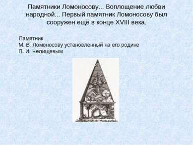 Памятники Ломоносову... Воплощение любви народной... Первый памятник Ломоносо...