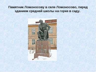 Памятник Ломоносову в селе Ломоносово, перед зданием средней школы на горке в...