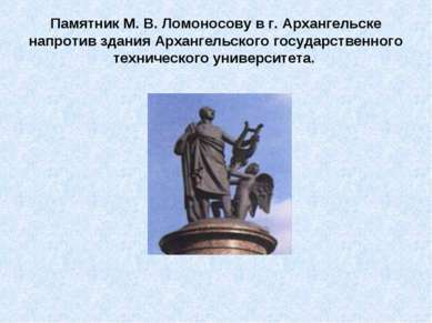 Памятник М. В. Ломоносову в г. Архангельске напротив здания Архангельского го...