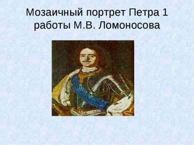Мозаичный портрет Петра 1 работы М.В. Ломоносова