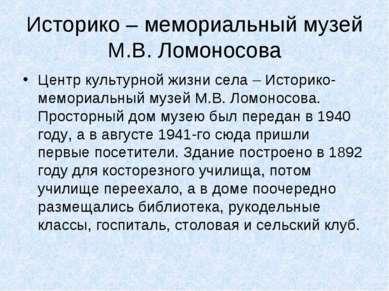 Историко – мемориальный музей М.В. Ломоносова Центр культурной жизни села – И...