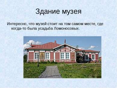 Здание музея Интересно, что музей стоит на том самом месте, где когда-то была...
