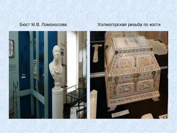 Холмогорская резьба по кости Бюст М.В. Ломоносова