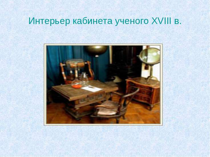 Интерьер кабинета ученого XVIII в.