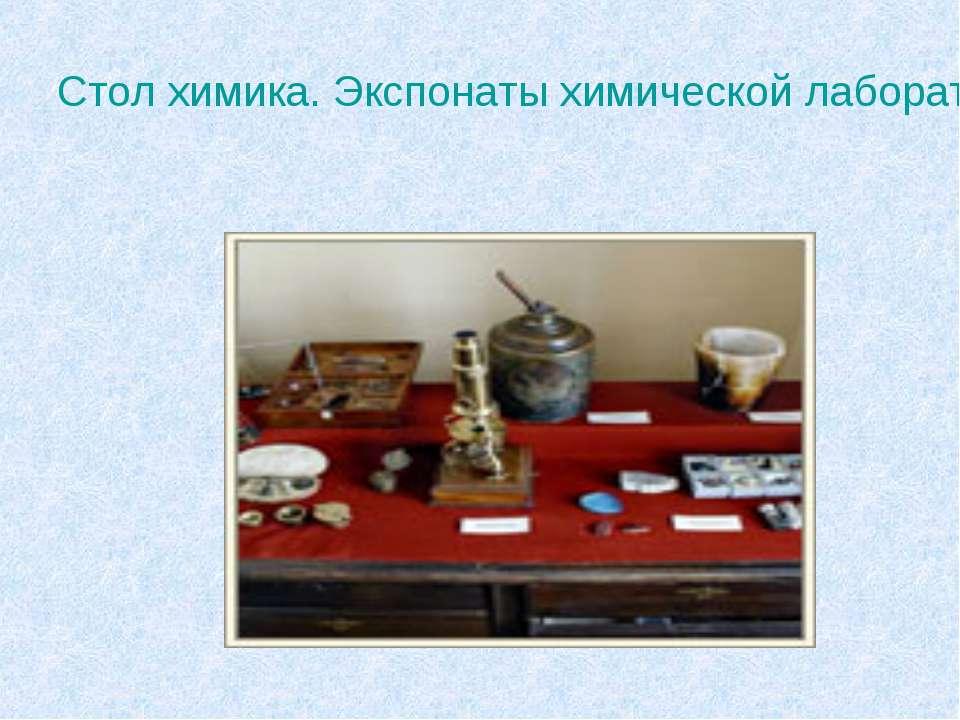 Стол химика. Экспонаты химической лаборатории М.В. Ломоносова.