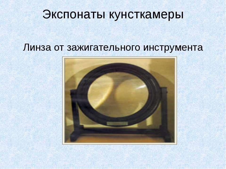 Экспонаты кунсткамеры Линза от зажигательного инструмента