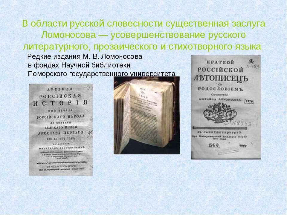 В области русской словесности существенная заслуга Ломоносова — усовершенство...
