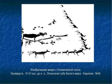 Изображение мифа о Космической охоте, Залавруга, IV-III тыс. до н. э., Онежск...