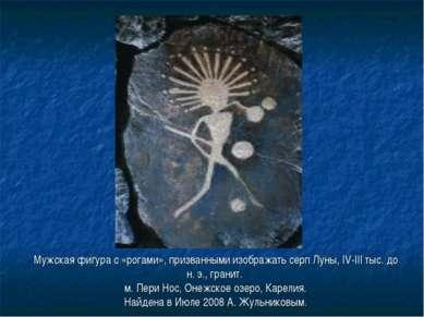 Мужская фигура с «рогами», призванными изображать серп Луны, IV-III тыс. до н...
