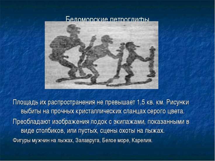 Беломорские петроглифы Площадь их распространения не превышает 1,5 кв. км. Ри...