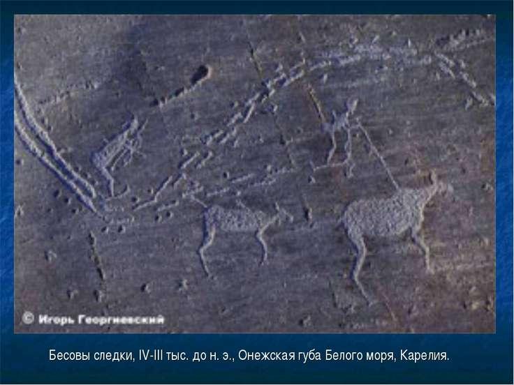 Бесовы следки, IV-III тыс. до н. э., Онежская губа Белого моря, Карелия.