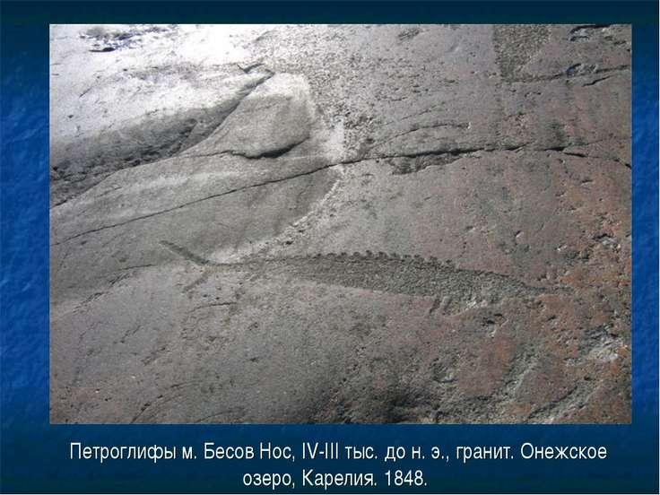 Петроглифы м. Бесов Нос, IV-III тыс. до н. э., гранит. Онежское озеро, Карели...